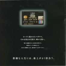 クレジットカードミシュラン・ブログ-JCB THE CLASS INVI5