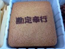 依田会計IT室長によるOBC奉行活用術-OBCクッキー