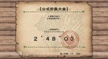 $マサムネ、いざ参る(`・ω・´)-第56回レウス韋駄天双剣