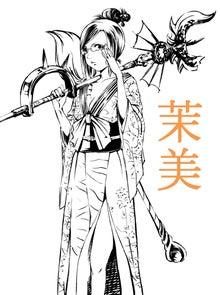 【兵団】弐色†演武【日誌】