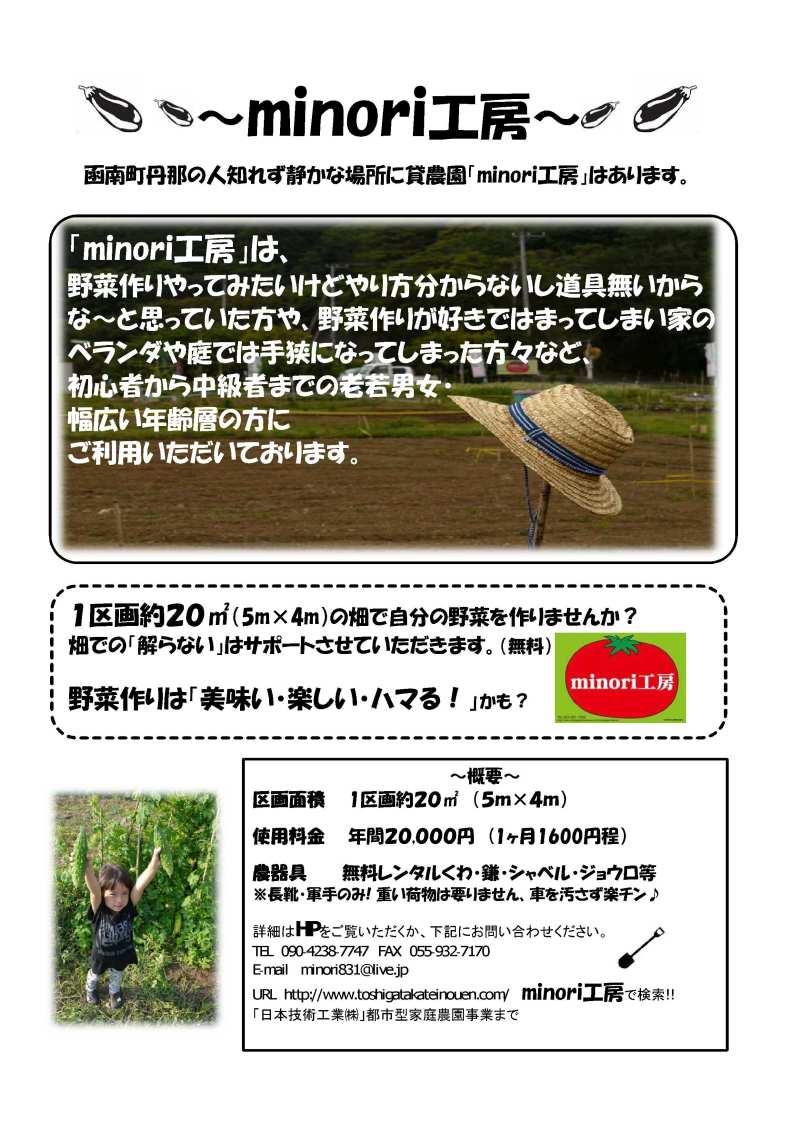「minori工房」 スタッフブログ  土+遊び=野菜