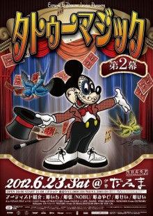 DJ AK-1 059/////blog-tattoo magic poster.jpgtattoo magic poster.jpgtattoo magic poste