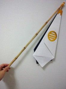 遥香の近況日記-小道具