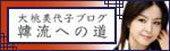 $大桃美代子オフィシャルブログ「桃の種」Powered by Ameba