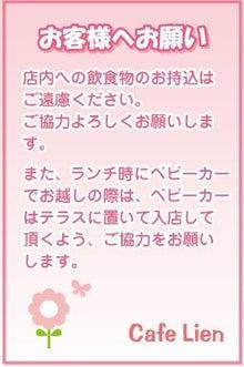 ☆足立区梅田 カフェリアンの日記☆