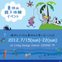 夏のイベント!