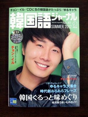 韓国料理研究家・ほんだともみのコリアンワールド-韓国語ジャーナル
