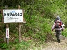 夫婦世界旅行-妻編-登山口