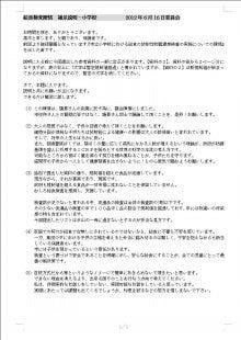 Relationship座間-給食検査陳情-小学校説明P1