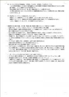 Relationship座間-給食検査陳情-小学校説明P2