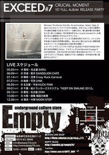 EMPTY ブログ