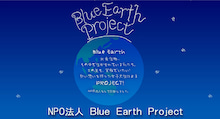 NPO法人・Blue Earth Projectの公式HP