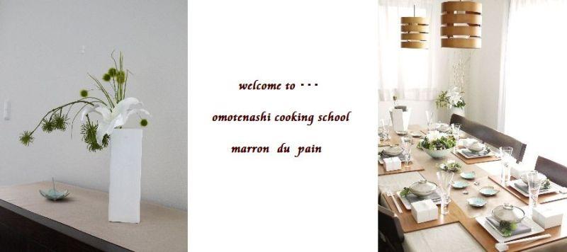 """$おもてなし料理教室  """"marron du pain"""""""