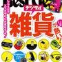 Best Gear8…