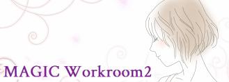 部屋とパソコンと私-ホームページ