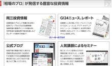 スノーキーのブログ-岡三オンライン証券