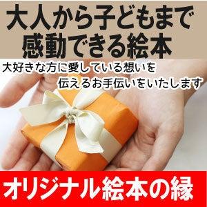 縁(えにし)のブログ-enishi