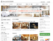 みんなの注文住宅のブログ