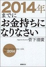 『2014年までにお金持ちになりなさい』