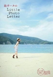 隠岐の島 ロマンティック愛ランド実行委員会-Photo Letter