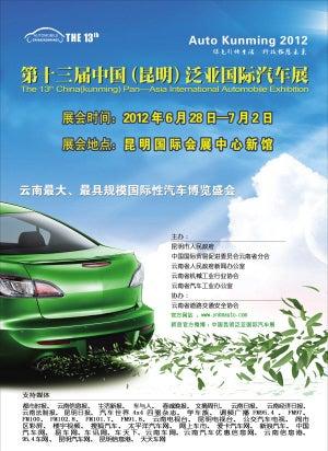$3分でわかる中国ビジネス攻略-昆明モーターショーポスター