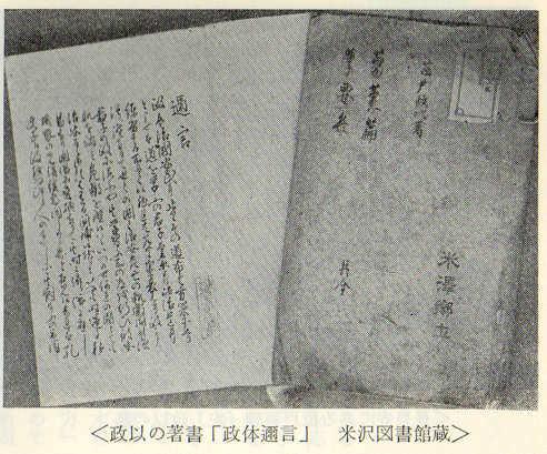 米沢の歴史を見える化