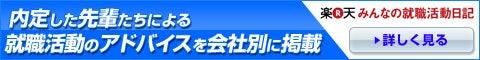 元商社マン樋口幸太郎と就職活動について考えるブログ【就職留年・商社内定】