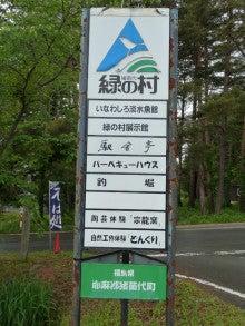秋桜の日記~福島県民200万分の1の声~6/10 猪苗代町  緑の村コメント
