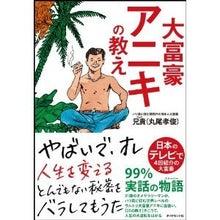 ISSEI会長の!!会社を辞めて旅に出よぉ~ブログ