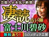 「芸能人が本気で絶賛!凄読占い師・富士川碧砂」