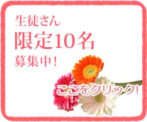 埼玉県久喜市フラワーアレンジメント教室『ルレーブの会』