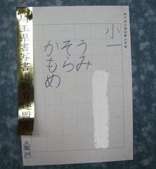 お習字するぢょ☆