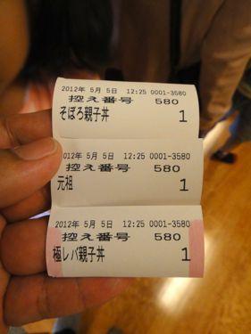 横浜発 驢馬人の美食な日々-Tamahide10