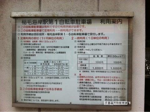 千葉市美浜区稲毛海岸駅前の ...
