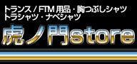 $【虎ノ門store】ブログ-虎ノ門store