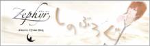 Zephyr Taka オフィシャルブログ 「Takaみの見物」-Shinobuブログバナー右