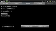 ニューニコ!-枠取り画面 追加設定