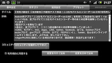 ニューニコ!-枠取り画面 基本設定