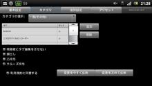 ニューニコ!-枠取り画面 カテゴリ