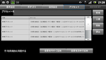 ニューニコ!-枠取り画面 プリセット