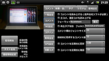 ニューニコ!-放送画面 コメント設定