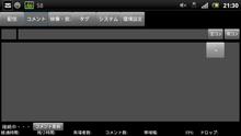 ニューニコ!-プレビュー タブ コメント