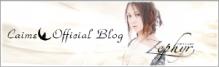 Zephyr Shinobu オフィシャルブログ「しのぶろぐ」-Caimeブログバナー