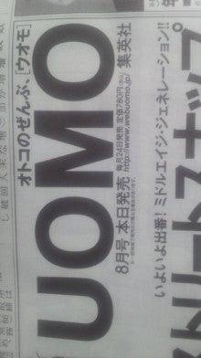 デキる男!デキる女!のイメージ戦略byまりあ-120624_092113.jpg