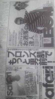 デキる男!デキる女!のイメージ戦略byまりあ-120624_092134.jpg