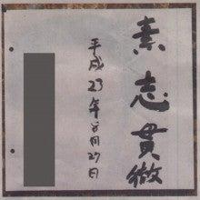 $書家の目線 by田坂州代(たさかくによ)