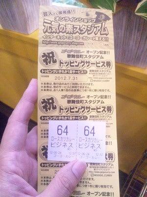 """夢野みさをの""""風の贈り物""""-ゴーゴーカレー歌舞伎町スタジアムトッピング券"""