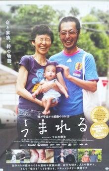 山口市の助産院~赤ちゃんのほっぺよりあなたへ-うまれるポスター