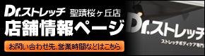 Dr.ストレッチ聖蹟桜ヶ丘店店舗情報