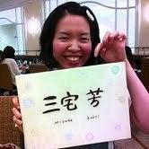 三宅芳ブログ